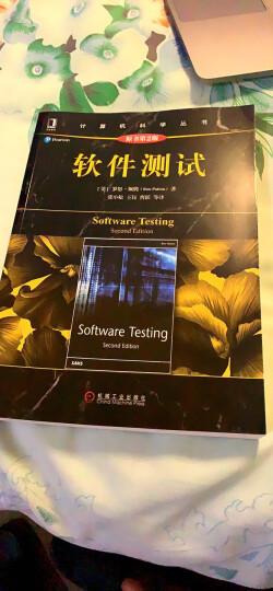 软件工程技术丛书:软件测试的艺术(原书第3版) 晒单图