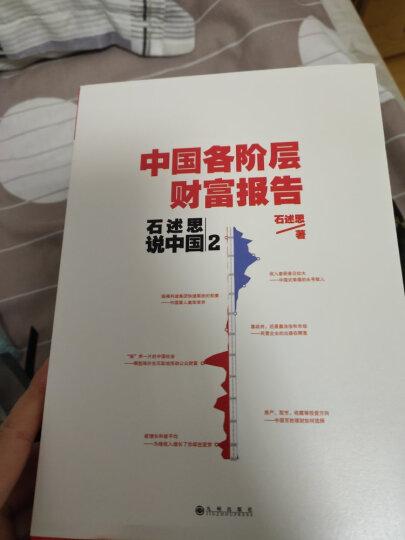 石述思说中国2:中国各阶层财富报告 晒单图