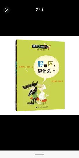 【樊登推荐】儿童哲学智慧书:好和坏,是什么? 晒单图