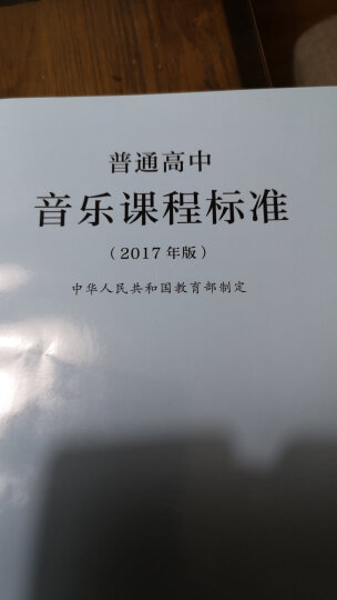 义务教育音乐课程标准(2011年版)解读 晒单图