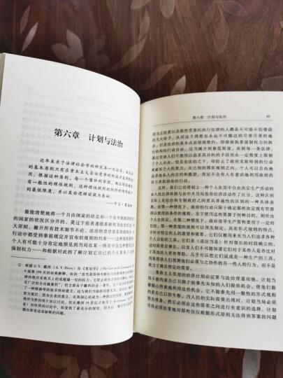 哈耶克作品集:通往奴役之路(珍藏精装版) 晒单图