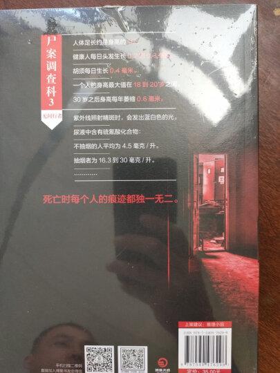 尸案调查科(第一季)套装3册 晒单图