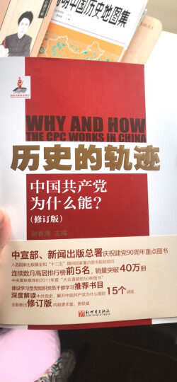 历史的轨迹:中国共产党为什么能?(修订版) 晒单图