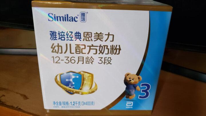 雅培(Abbott)经典恩美力幼儿配方奶粉3段900克(原雅培亲体系列,新老包装随机发货) 晒单图