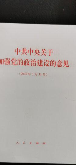中共中央关于加强党的政治建设的意见 2019新版 32开单行本 人民出版社 晒单图