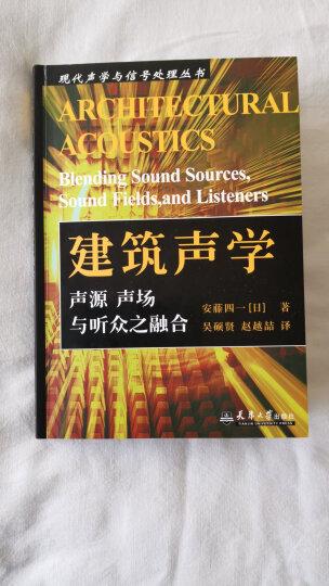 建筑声学:声源、声场与听众之融合 晒单图