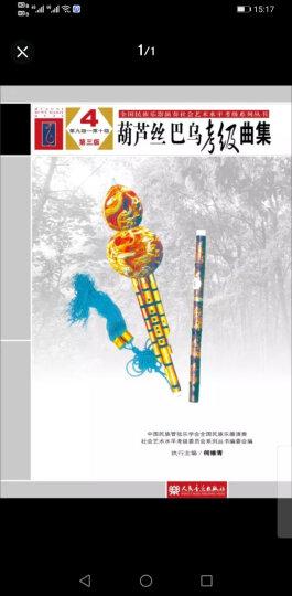 葫芦丝、巴乌考级曲集4(第九级—第十级 第三版) 晒单图
