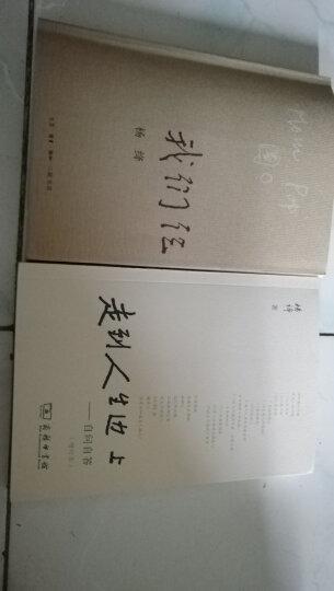 正版现货 走到人生边上 +我们仨 全两册 杨绛先生 大师 影响几代人的作品 杨绛先生经典散 晒单图