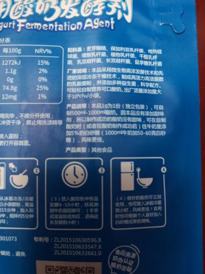 佰生优(15菌)酸奶发酵菌粉10g 酸奶发酵剂 自制酸奶菌粉 乳酸菌酸奶粉 新老包装随机发货 晒单图