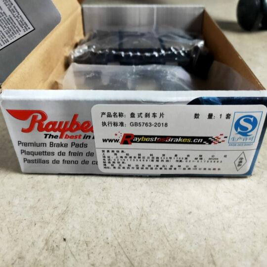 雷贝斯托(Raybestos)复合陶瓷刹车片前片EHT1733H 丰田皇冠09-15年/新皇冠2.5L 2.0T(15年-)/锐志 晒单图