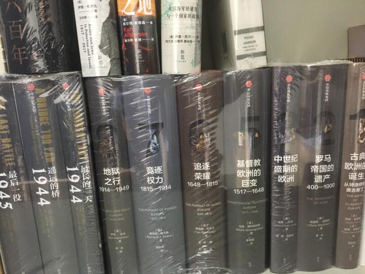 新思文库系列·欧洲中世纪三部曲:维京传奇+诺曼风云+拜占庭帝国(套装共3册) 晒单图