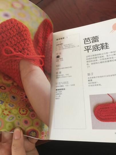 小脚丫:超可爱婴儿鞋钩织 30款时尚的婴儿鞋 钩针编织书籍 新经典主义编织-一针走 晒单图