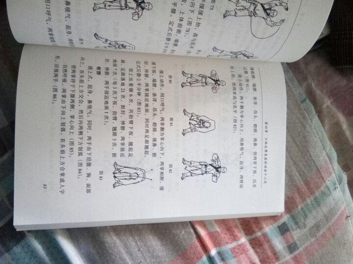 少林气功秘集 晒单图