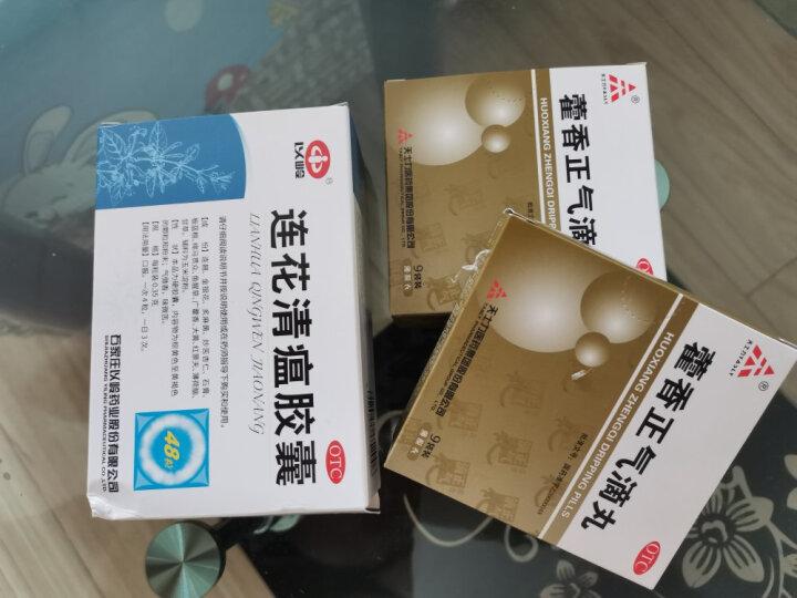 天士力藿香正气滴丸2.6g*9袋 解表化湿 理气和中 头痛昏重 呕吐泄泻 脘腹胀痛 晒单图
