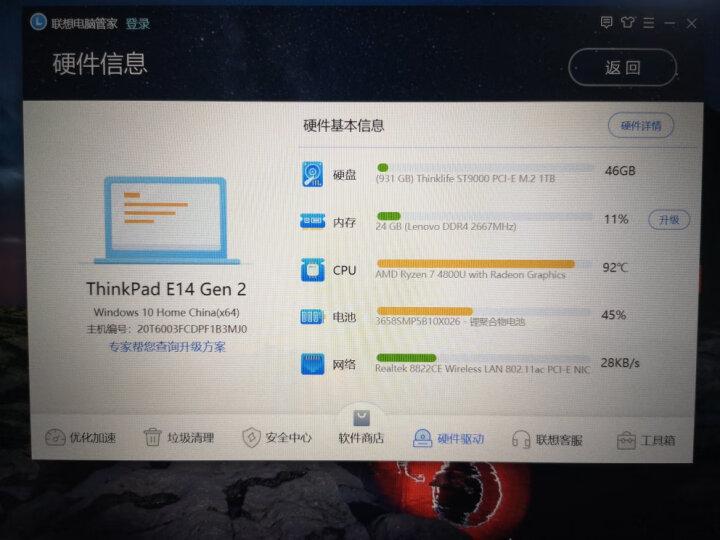 联想ThinkPad 翼E14 Slim(21CD)十代i5 14英寸轻薄商务游戏笔记本电脑 定制|i5 16G 512G+1T机械 2G独显 晒单图