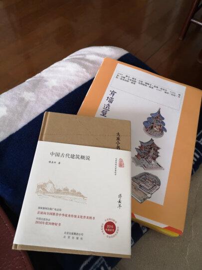 大家小书:中国古代建筑概说(2016中国好书) 晒单图
