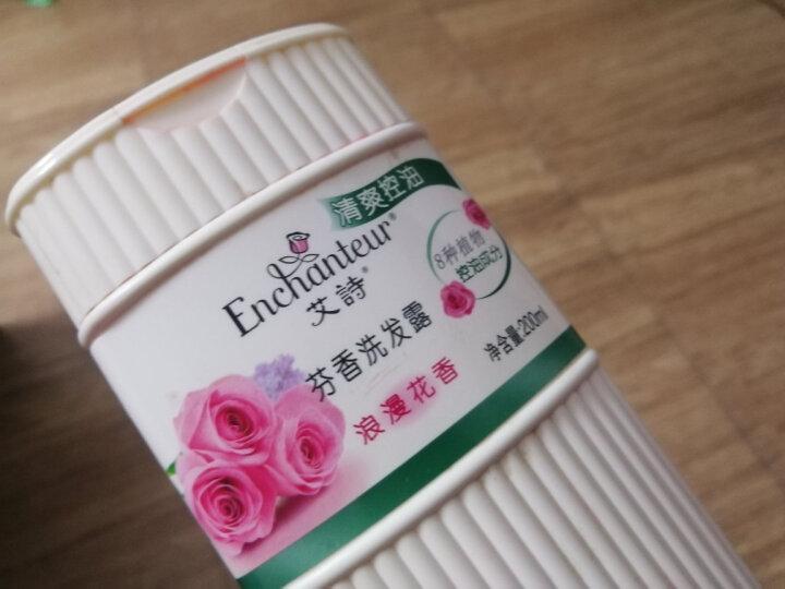 艾诗(Enchanteur)花香洗发水清爽去屑旅行装200ml 浪漫清爽 晒单图