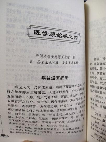 中医药古籍珍善本点校丛书:医学原始 晒单图