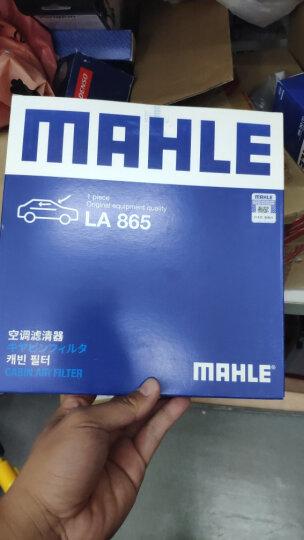 马勒(MAHLE)带碳空调滤清器LAK865(雅阁/思域(15年之前)/CRV(1.5T排量不适用)/思铂睿/歌诗图/奥德赛/杰德) 晒单图