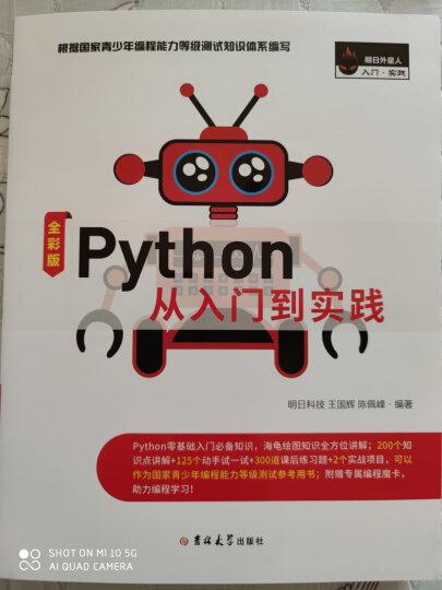 零基础学C#(全彩版)赠小白实战手册、电子版必刷题 晒单图
