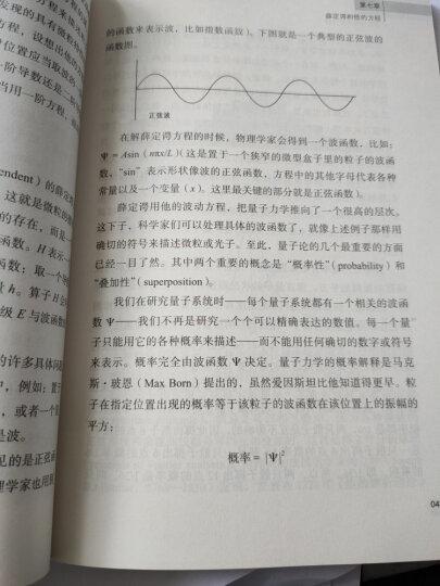 合众科学译丛:纠缠态-物理世界第一谜 晒单图