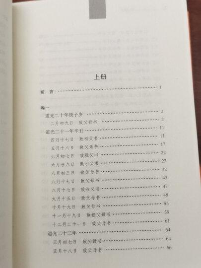 论语、大学、中庸(中华经典名著全本全注全译丛书) 晒单图