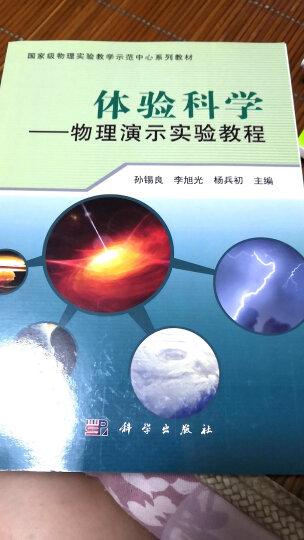 国家级物理实验教学示范中心系列教材·体验科学:物理演示实验教程 晒单图