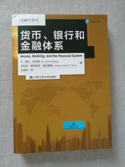 金融学译丛:货币、银行和金融体系 晒单图