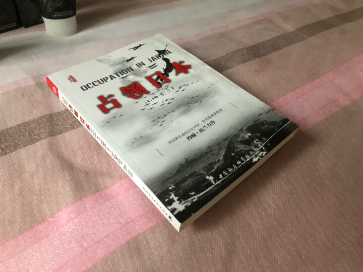 占领日本(第2版) 晒单图