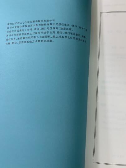 钱穆作品系列:晚学盲言(套装上下册 第二版) 晒单图