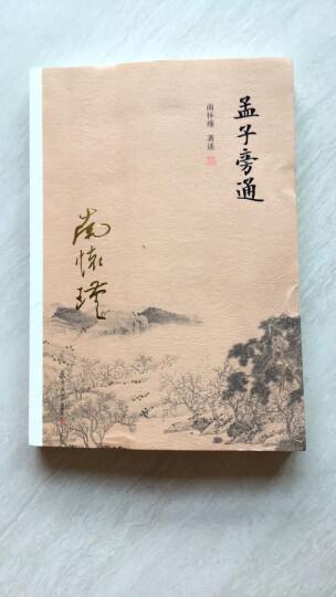 南怀瑾作品集(新版):论语别裁(套装上下册)  晒单图