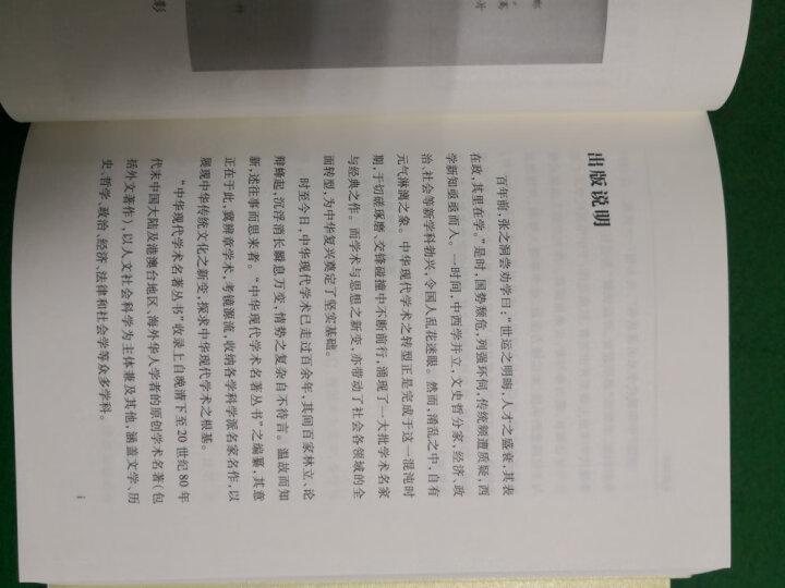 中国法律在东亚诸国之影响/中华现代学术名著丛书·第五辑 晒单图