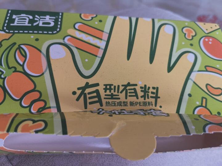 宜洁 一次性手套盒装400只量贩装JD-7055 晒单图
