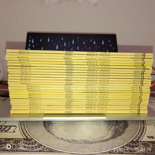 【共12本打包】哲思2.0杂志2020年1-4月+2019年4-12月青少年课外阅读文学励志过期刊 晒单图