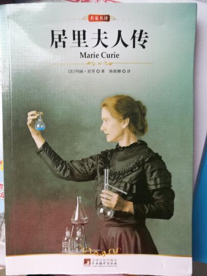 居里夫人传正版包邮 居里夫人自传 科学家的故事 世界名人人物传记畅销书小学生课外书适合初中生读文学书 晒单图