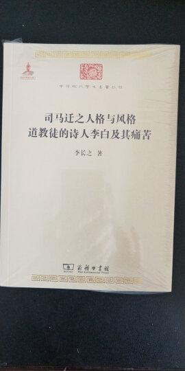 金翼:中国家族制度的社会学研究/中华现代学术名著5 晒单图