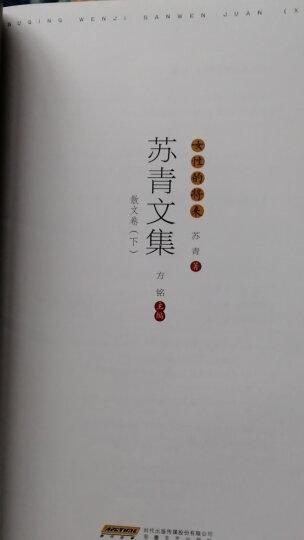 歧途佳人 苏青文集:小说卷(下) 晒单图