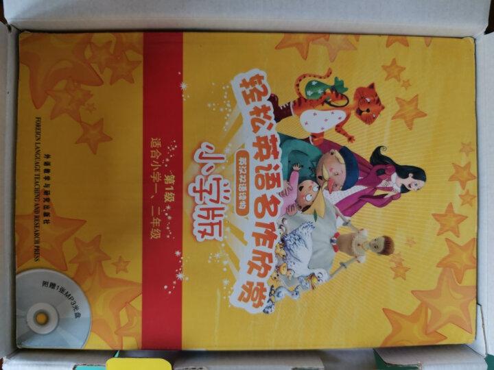 轻松英语名作欣赏 英汉双语读物 第4级(小学版 适合小学四、五年级)(套装共5册 附MP3光盘1张) 晒单图