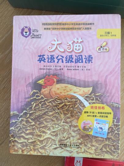 大猫英语分级阅读三级2 Big Cat(小学三、四年级 读物9册+家庭阅读指导1册 点读版 附MP3光盘1张) 晒单图