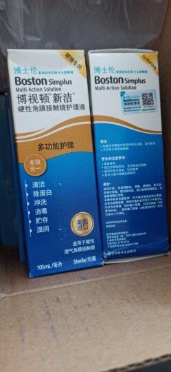 博士伦博视顿新洁硬性角膜隐形眼镜护理液rgp角膜塑形镜ok镜清洁液105ml 2瓶 晒单图
