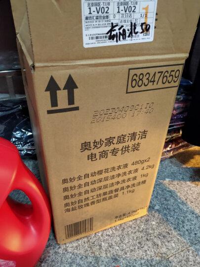 奥妙 全自动樱花洗衣液 1kg 99.9%除菌 持久留香护衣 含金纺浓缩天然酵素(新老包装随机发货) 晒单图
