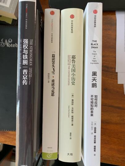 一篇读罢头飞雪 重读马克思 入选2014中国好书 韩毓海 中信出版社 晒单图
