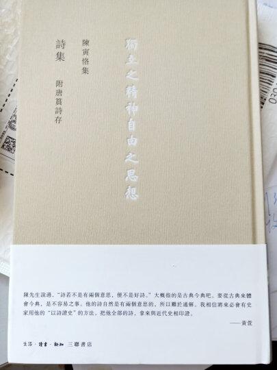 陈寅恪集:金明館叢稿二編 晒单图