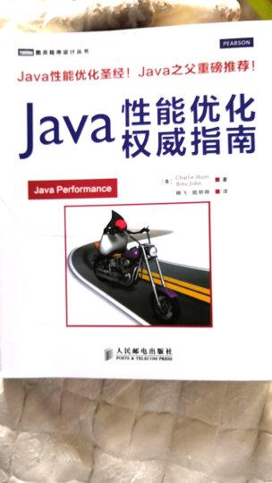 Java性能优化权威指南 晒单图
