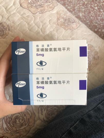 络活喜 苯磺酸氨氯地平片 5mg*7片 用于高血压冠心病心绞痛降压药降血压药 晒单图