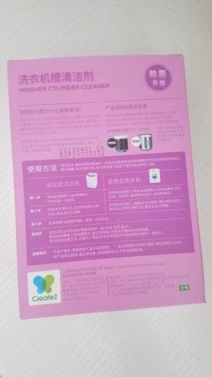 净安(Cleafe)洗衣机槽清洗剂艾草香375g/盒 滚筒波轮洗衣机清洁剂 晒单图