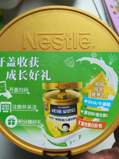 雀巢(Nestle) 儿童奶粉 4段 3-6岁 爱思培 学龄前 全脂奶粉  进口奶源 桶装1000克 (新老包装随机发货) 晒单图
