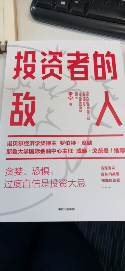 刚性泡沫(新版)朱宁 投资者的敌人、投资者的朋友作者 中信出版社图书 晒单图