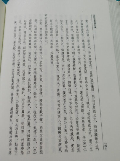 陈寅恪集:隋唐制度淵源略論稿  唐代政治史述論稿 晒单图