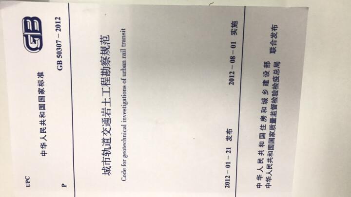 正版现行 GB 50307-2012 城市轨道交通岩土工程勘察规范 可提供正规发票 晒单图